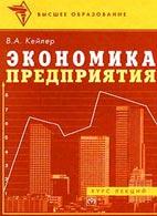 Экономика предприятия - Кейлер В.А. - Курс лекций