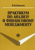 Практикум по анализу и финансовому менеджменту - Ковалев В.В. - Конспект лекций