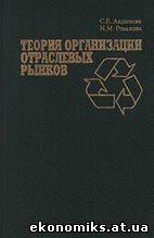 Теория организации отраслевых рынков - С.Б. Авдашева, Н.М. Розанова - Учебник