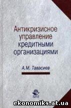 Антикризисное управление кредитными организациями - Тавасиев А.М. - Учебное пособие