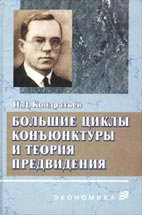 Большие циклы конъюнктуры и теория предвидения - Кондратьев Н. Д.
