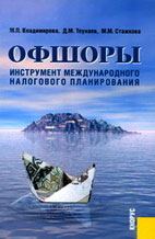 Офшоры: инструмент международного налогового планирования - Владимирова М. П. - Учебное пособие