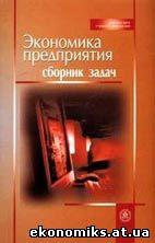 Экономика предприятия - Н.Ф. Ревенко - Сборник задач