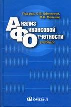 Анализ финансовой отчетности - О. В. Ефимова - Учебник