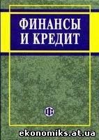 Финансы и кредит - А. М. Ковалева - Учебное пособие