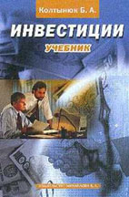 Инвестиции - Колтынюк Б.А. - Учебник