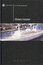 Инвестиции - Игонина Л.Л. - Учебник