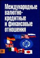 Международные валютно-кредитные и финансовые отношения - Красавина Л.Н. - Учебник