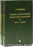 Основы стохастической финансовой математики - Ширяев А.Н.