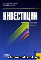 Инвестиции - Г.П. Подшиваленко - Учебное пособие