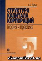 Структура капитала корпораций - Рудык Н.Б. - Теория и практика