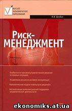 Риск-менеджмент - К.В. Балдин - Учебное пособие