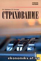 Страхование - В.А. Щербаков - Учебное пособие