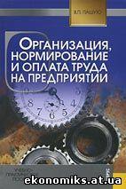 Организация, нормирование и оплата труда на предприятии - Пашуто В.П. - Учебно-практическое пособие