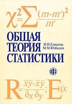 Общая теория статистики - И. И. Елисеева - Учебник