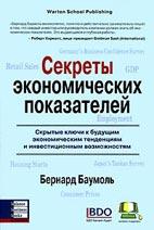Секреты экономических показателей - Бернальд Баумоль
