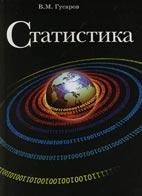 Статистика - Гусаров В.М. - Учебное пособие