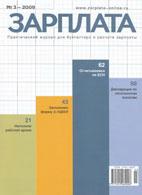 Журнал «Зарплата» №3 2009