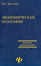 Экономическая география - В.П. Желтиков - Учебное пособие