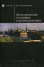 Экономическая география и регионалистика - Лопатников, Д. Л. - Учебник