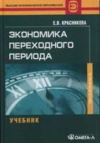 Экономика переходного периода - Красникова Е.В. - Учебник