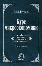 Курс микроэкономики - Нуреев Р. М. - Учебник для вузов
