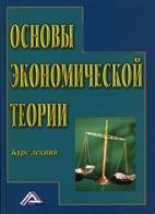 Основы экономической теории - А.С. Баскин, О.И. Боткин - Курс лекций
