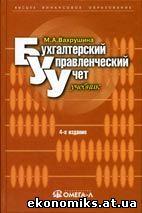 Бухгалтерский управленческий учет - Вахрушина М.А. - Учебник