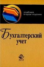 Бухгалтерский учет - Ю.А. Бабаев - Учебник