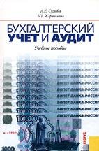 Бухгалтерский учет и аудит - Суглобов А.Е. - Учебное пособие