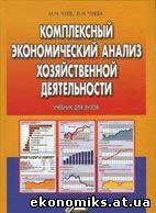 Комплексный экономический анализ хозяйственной деятельности - Чуев И. Н., Чуева Л. Н. - Учебник