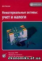 Нематериальные активы: учет и налоги - Д.В. Кислов