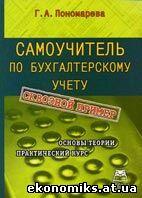 Самоучитель по бухгалтерскому учету - Пономарева Г.А
