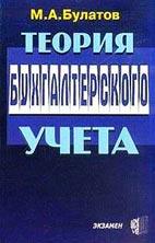 Теория бухгалтерского учета - Булатов М.А. - Учебное пособие